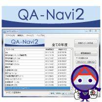 QA-Navi2無料版