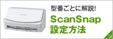 ScanSnapシリーズ設定方法